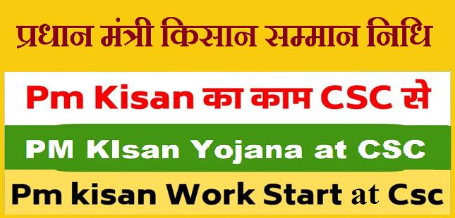 CSC द्वारा PM-Kisan के कार्यान्वयन में मदद करने की पेशकश की गई