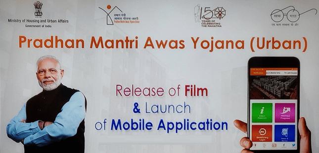 प्रधानमंत्री शहरी आवास योजना मोबाइल ऐप डाउनलोड करें