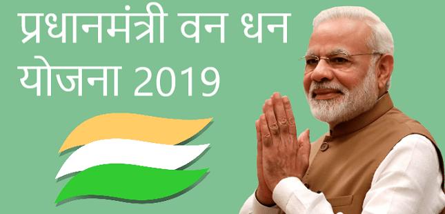 प्रधानमंत्री वन धन योजना 2019 की  पूरी जानकारी: 3000 वन धन योजना केंद्रों की स्थापना