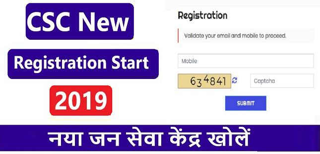 csc registretion नई प्रक्रिया कैसे करना है रजिस्ट्रेशन 2019 | CSCPORTAl