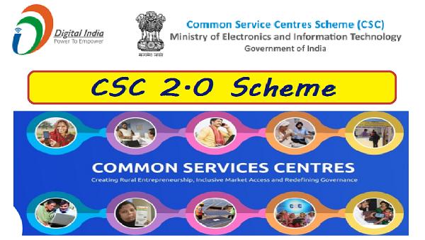 CSC 2.0 के बारे में वह सब कुछ जो आपको जानना चाहिए