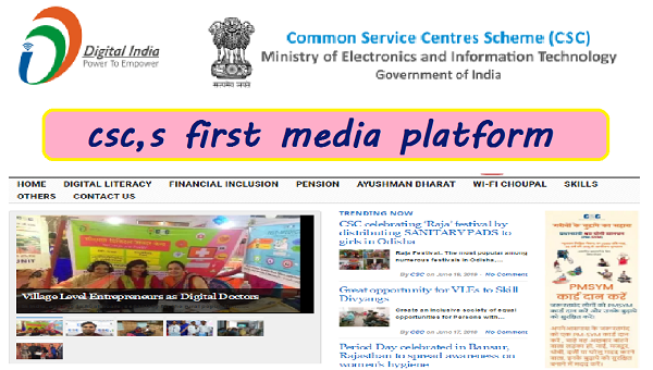 csc vle के लिए बड़ी खुशखबरी CSC launched csc,s first media platform