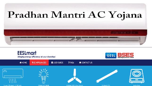 EESL AC Yojana पीएम मोदी सरकार द्वारा सस्ते एयर कंडीशनर