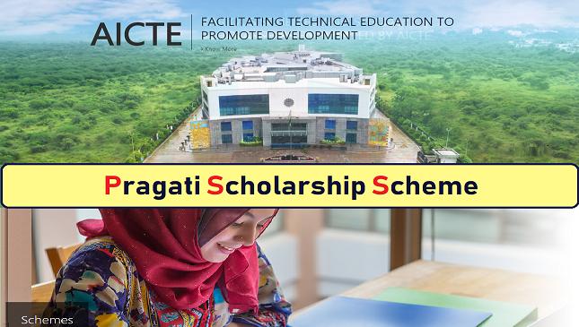PRAGATI SCHOLARSHIP योजना Scholarship for Girls