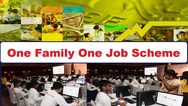 एक परिवार एक नौकरी योजना क्या हे ? यंहा जानें पूरा सच