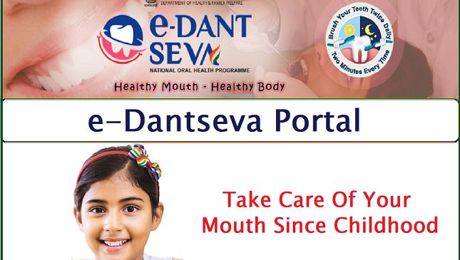 eDantSeva के बारे में जानें ये महत्वपूर्ण बातें @eDantSeva.gov.in