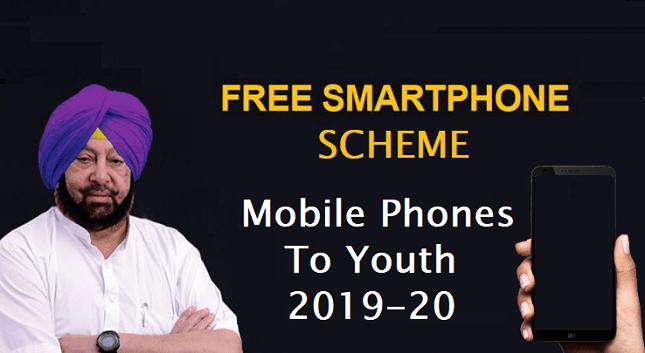 मुफ्त स्मार्टफोन वितरण योजना Punjab 2019-20