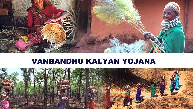 Vanbandhu Kalyan Yojana क्या है? पूरी जानकारी