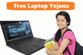 UP Free Laptop Yojana 2021 (यूपी फ्री लैपटॉप योजना)