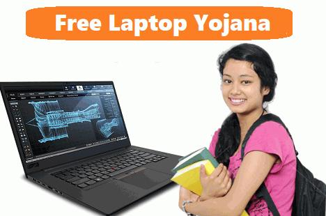 Free Laptop Yojana 2021