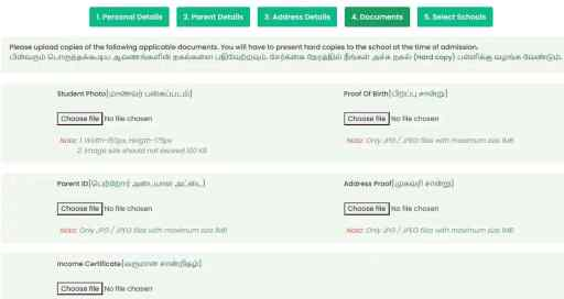RTE Tamilnadu Admission docoment upload