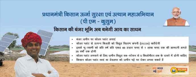 pm kusum solar scheme