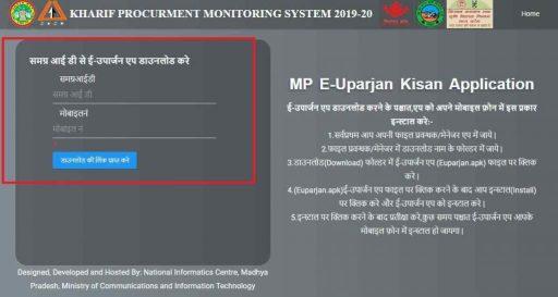 MP E Uparjan app