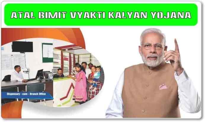 Atal Bimit Kalyan Yojana