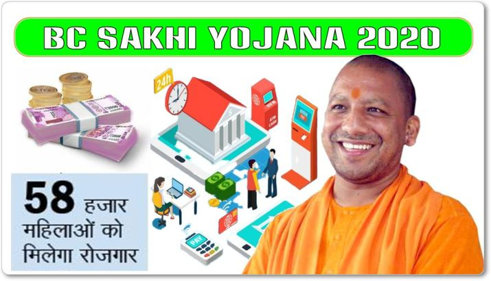 BC Sakhi Yojana 2020