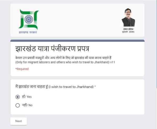 Jharkhand Migrant Registration form