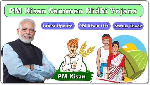 PM Kisan Samman Nidhi Yojana List 2021 (पीएम किसान)