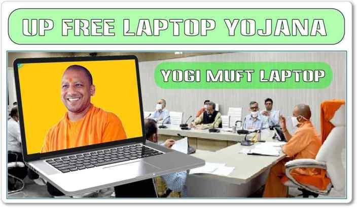 यूपी फ्री लैपटॉप योजना