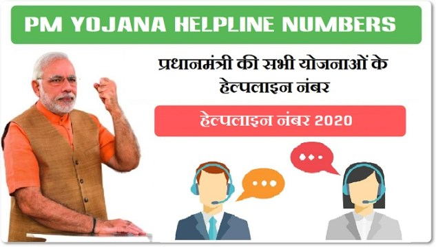 pradhan-mantri-yojana-helpline-numbers