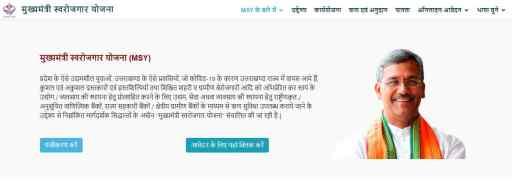 Mukhya Mantri Swarojgar Yojana