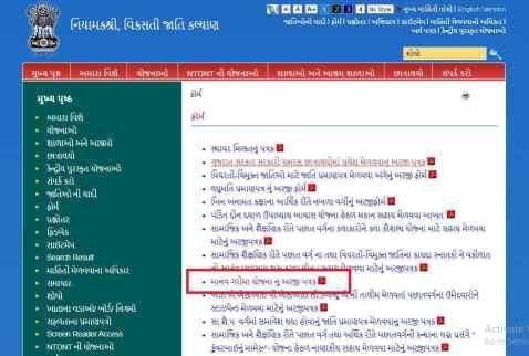 manav garima yojana online registration