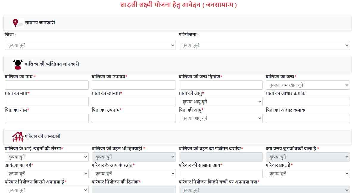 Ladli Laxmi Yojana Application Form