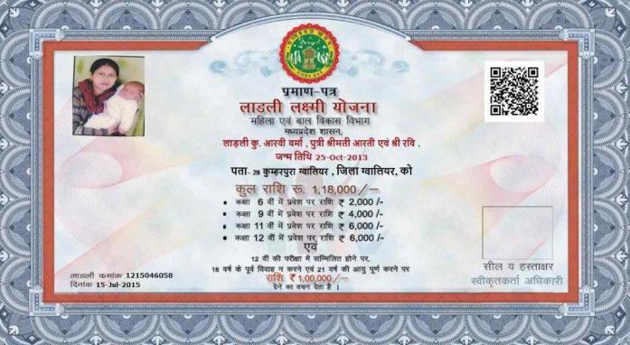 Ladli Laxmi Yojana Certificate