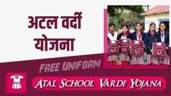 Atal School Vardi Yojana (अटल स्कूल वर्दी योजना)