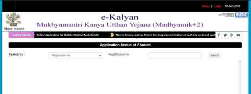 Check Mukhyamantri Kanya Utthan Yojana Application Status