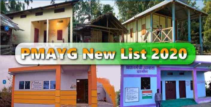 PMAYG NIC New List 2020