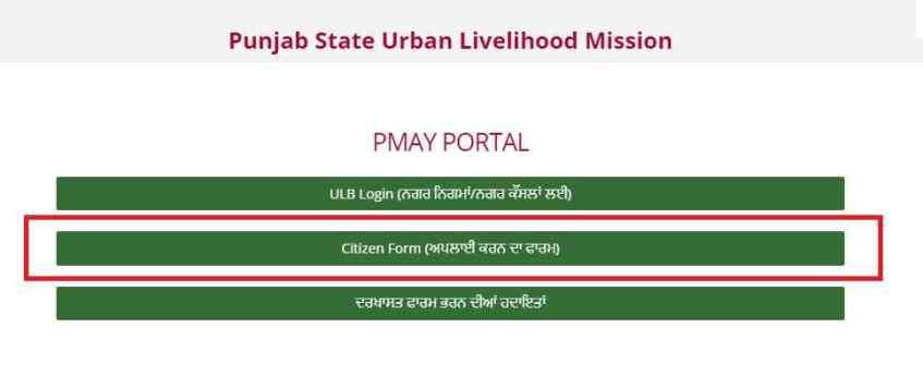Punjab PMAY apply online 2020