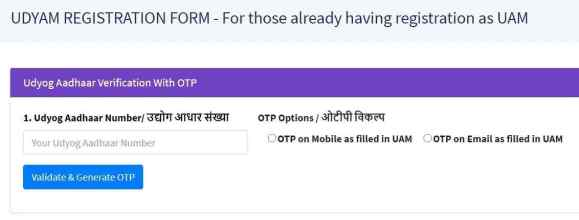 Migrate to Udyam Re-Register