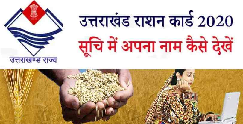 Uttarakhand Ration Card List