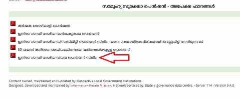 Kerala Sevana Pension Scheme