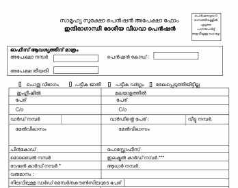 Kerala Widow Pension Scheme application Form