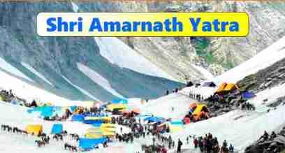 Shri Amarnath Yatra 2021