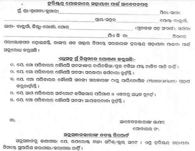 Odisha Harishchandra Sahayata Yojana Application Form