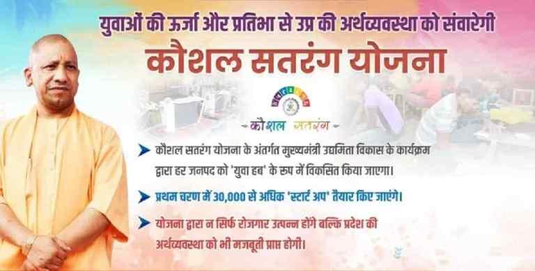 UP Kaushal Satrang Yojana Registration