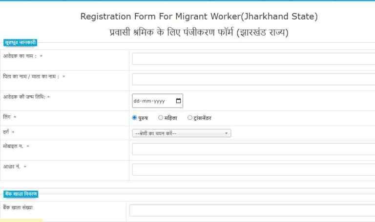 jharkhand majdur registration form