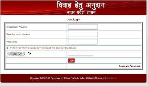 shadi anudan status check