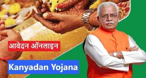 mukhyamantri kanyadan yojana Haryana