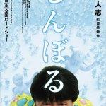 最高につまらなかった映画考察レビュー「しんぼる」松本人志作