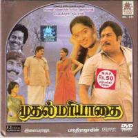 Review of Tamil movie 'Mudhal Mariyadhai'