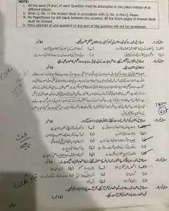 Punjab PMS-2020 Urdu Compulsory Paper