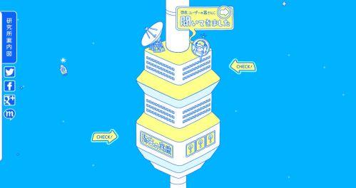 The Tour of Yayoi Future Labo