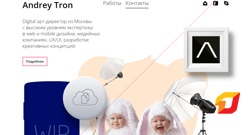 Andrey Tron