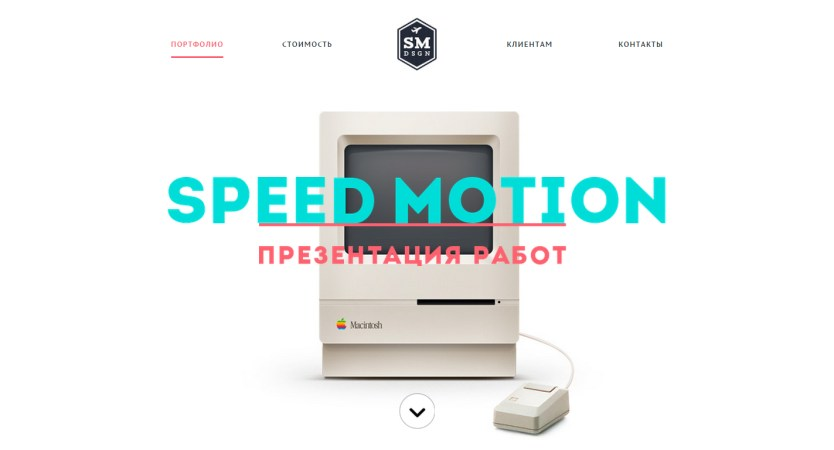 Speed Motion Design