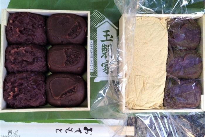 大阪美食|名代おはぎ 玉製家.當地人大排長龍的老字號甜點鋪