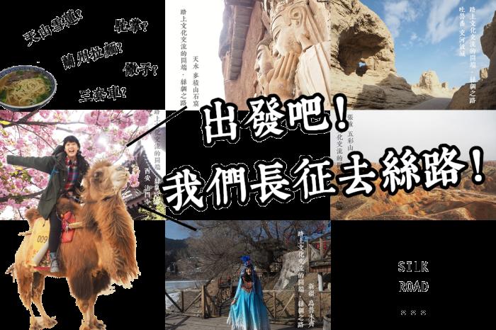 絲路懶人包 絲綢之路十一日長征須知、特色美食、穿搭、戰利品、景點介紹、注意事項