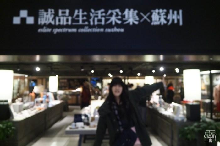 江南-蘇州 來自臺灣的誠品書店,如何經由姚仁喜建築師的巧手完美融合蘇式風格呢?!